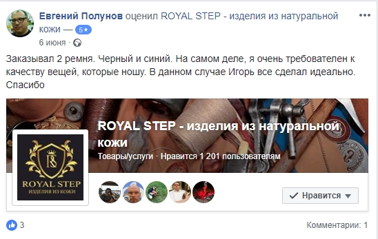 Отзыв ROYAL STEP