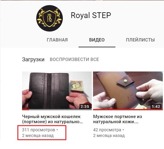 ROYAL STEP - изделия из натуральной кожи