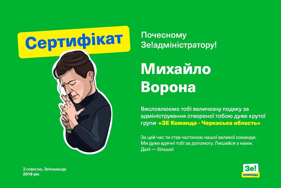 Продвижение политической партии в соц.сетях.